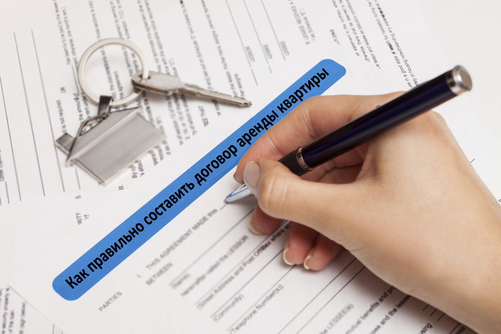 Как грамотно составить договор аренды квартиры между физическими лицами (образец)
