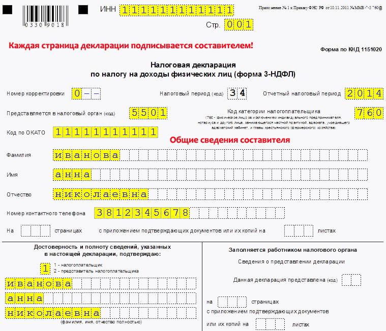 Образец заполнение заявление о выдаче паспорта нового