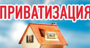 Приватизация квартиры – подготовка документов, куда обращаться, стоимость и сроки