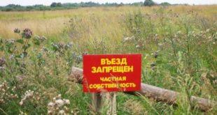 Что грозит за самовольное занятие земельного участка (статья 7.1 КОАП РФ)