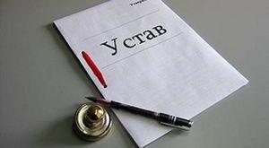 Инструкция по написанию устава ТСЖ по новому Жилищному кодексу