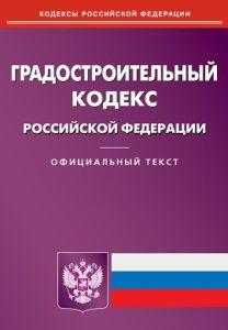 Скачать градостроительный кодекс российской федерации от 29. 12.